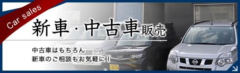 新車・中古車販売 中古車はもちろん 新車のご相談もお気軽に!