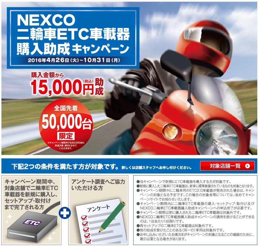 HOME:NEXCO二輪車ETC